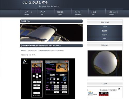 NS5000ドライバーのサイトを更新しました。_c0061727_1734594.jpg
