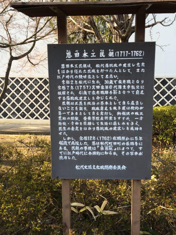 松代改革に挑んだ 恩田木工_f0320754_1435590.jpg