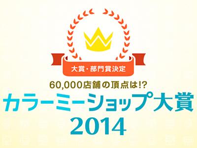 やりました!!カラーミーショップ大賞2014 「PR賞」受賞!!_a0254656_17583898.jpg