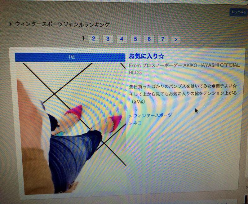 エキサイトウィンタースポーツブログランキング1位☆_c0151965_14504173.jpg