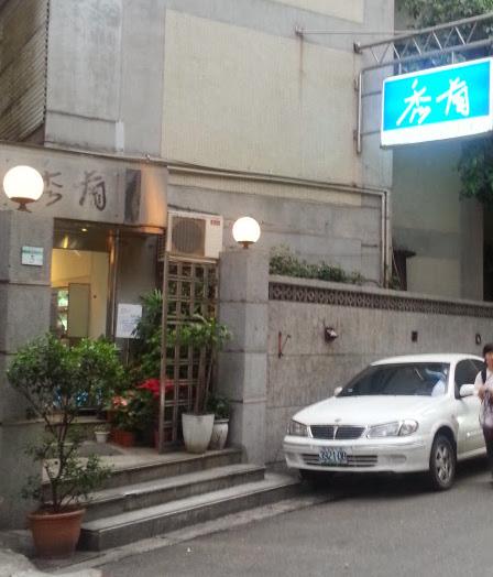 ディナーは「秀蘭」⇒「欣葉」のはしご♪@台湾2014春Part.9_b0051666_735517.jpg