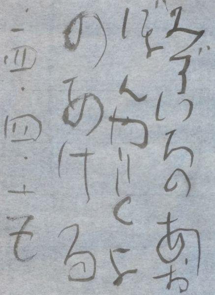 朝歌4月15日_c0169176_07520802.jpg