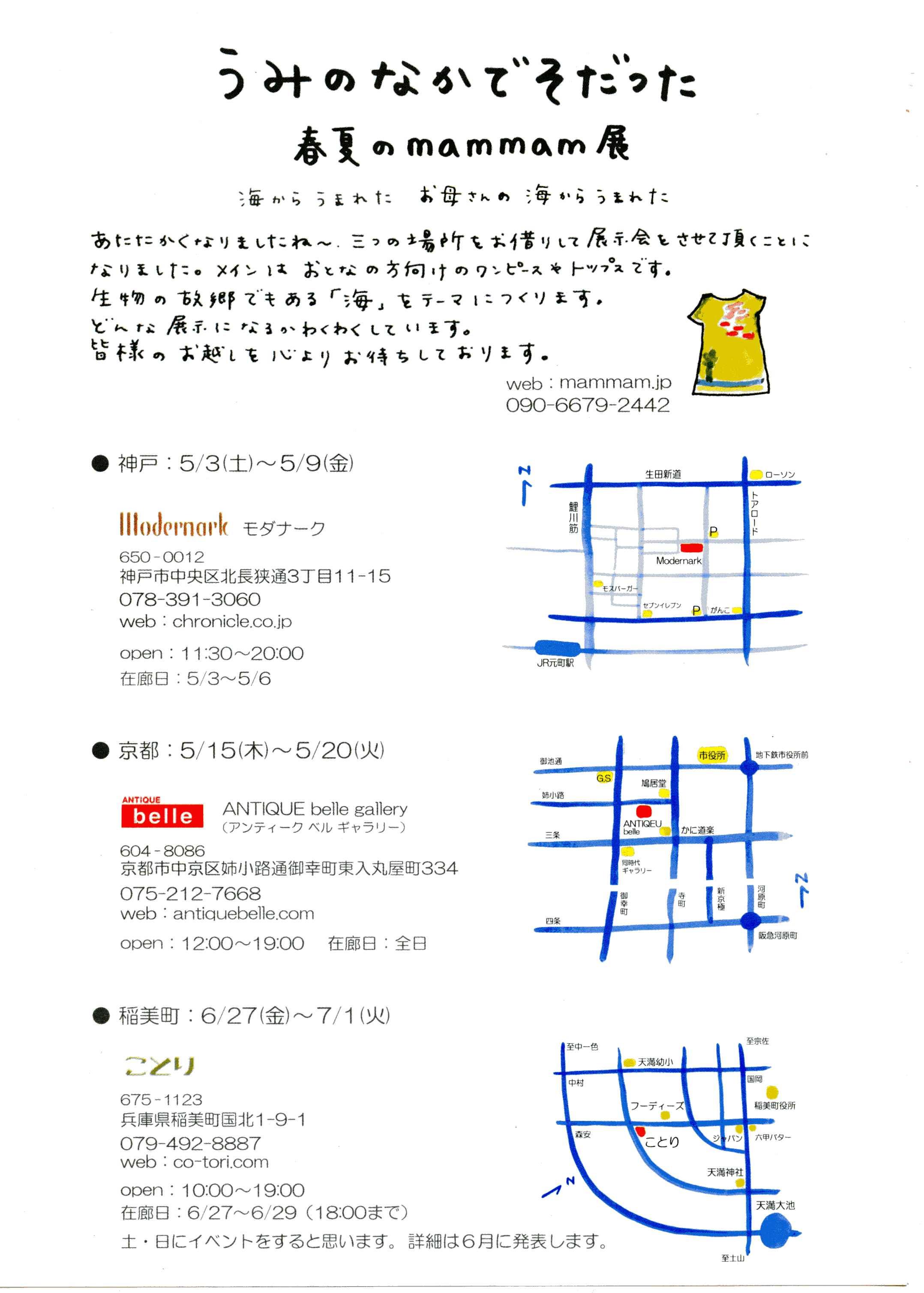 個展のお知らせ_e0016687_001146.jpg