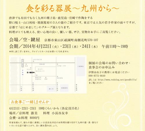 食を彩る器展〜九州から〜_c0108595_23391598.jpg