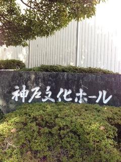 神戸で講演を致しました_c0162404_0373657.jpg