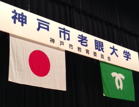 神戸で講演を致しました_c0162404_0485352.jpg