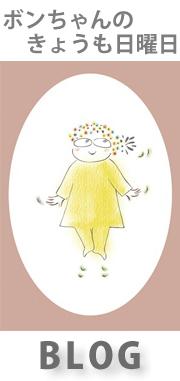 「ボンちゃんのきょうも日曜日」会津の小さな漆屋に生まれたmado mado collection。そのマスコット、6歳に憧れるボンちゃん17歳。ボンちゃんとその影武者ボン達がお送りするゆるいブログです。