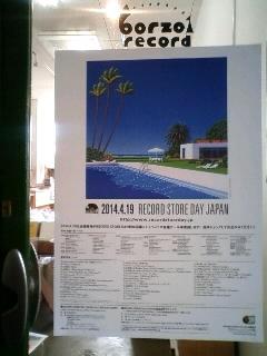 4/19(土) RECORD STORE DAY 2014_b0125413_12445788.jpg