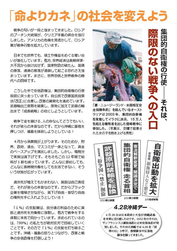 日本政府、戦争参加決定、最終段階へ_c0024539_7531583.jpg