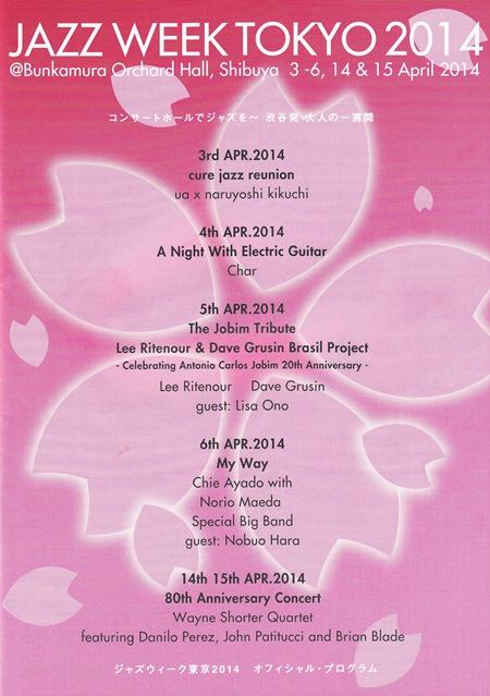 2014-04-16 ウエイン・ショーター@「Orchard Hall」_e0021965_09552823.jpg