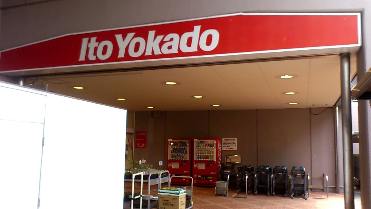 イトーヨーカ堂函館店_b0106766_19513613.jpg