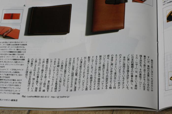 本日発売のモノマガジン_a0145469_214426100.jpg