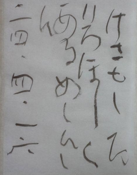 朝歌4月16日_c0169176_07595473.jpg
