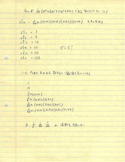 anが(1/24)(n^4+6n^3+11n^2+6n) である数列の和 (2)_d0164691_22162811.jpg