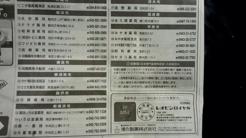 神奈川新聞 掲載 レオピン取扱店_d0092901_2242656.jpg