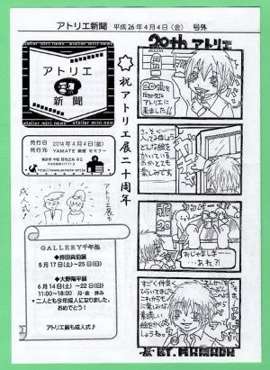 アトリエ新聞復活!_d0322102_18365281.jpg