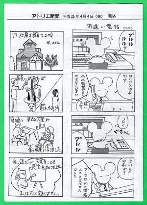 アトリエ新聞復活!_d0322102_1839424.jpg