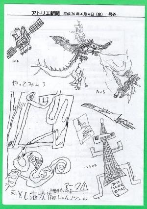 アトリエ新聞復活!_d0322102_18542976.jpg