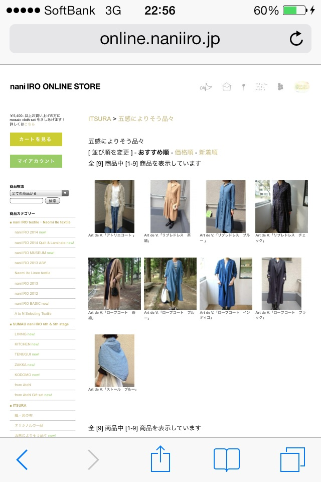 ATELIER to naniIROにて期間限定、ネット通販開始しました_e0291010_23435424.jpg