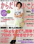 雑誌『からだにいいこと』巻末コラム17 ビタミンC_f0172313_033230.jpg