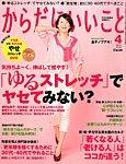 雑誌『からだにいいこと』巻末コラム15 丁寧にたべる_f0172313_0395286.jpg