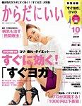 雑誌『からだにいいこと』巻末コラム9 捨てる_f0172313_1125350.jpg