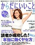 雑誌『からだにいいこと』巻末コラム8 骨_f0172313_1134494.jpg