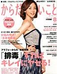 雑誌『からだにいいこと』巻末コラム7 めぐり_f0172313_1152450.jpg
