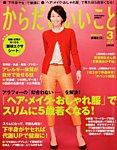雑誌『からだにいいこと』巻末コラム14 笑い_f0172313_16267.jpg