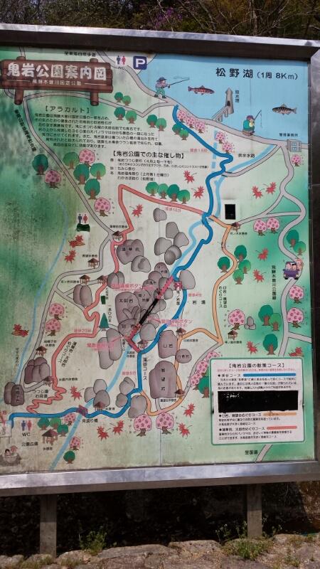 鬼岩公園_e0155231_2357307.jpg