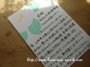☆お料理教室の復習_d0165645_9265054.jpg