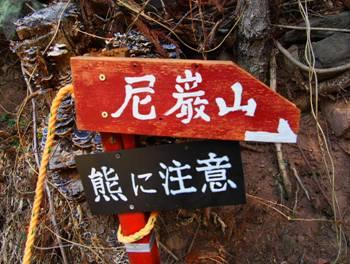 初めての尼厳山トレッキング。_f0320754_945281.jpg