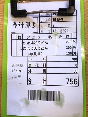 f0189867_1134366.jpg