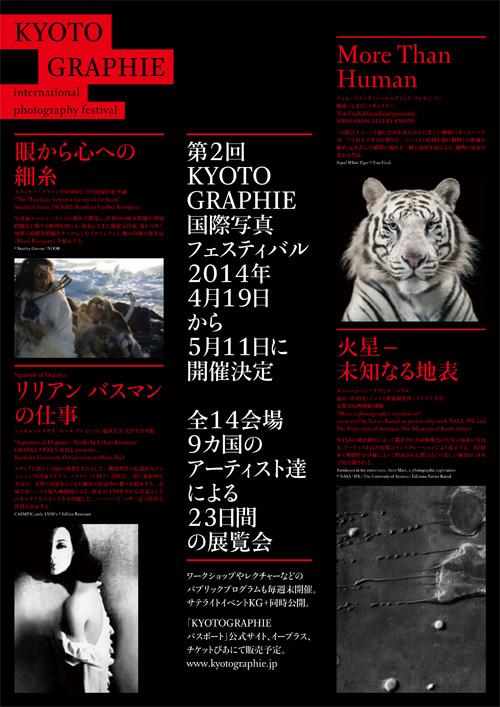 KYOTOGRAPHIE 国際写真フェスティバル_c0108595_23402850.jpg
