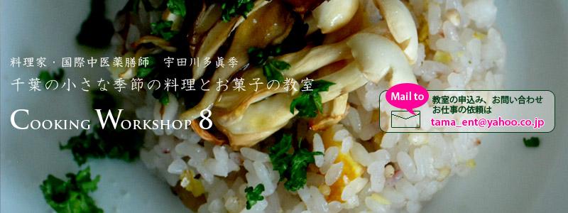 千葉の小さな季節の料理とお菓子の教室-Cooking Workshop8