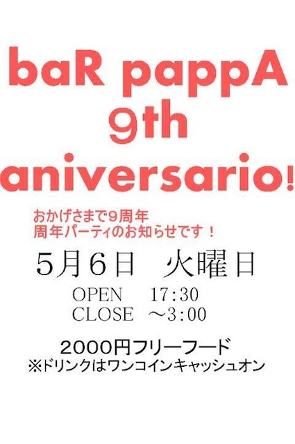 baR pappA @Deep Purpleのライヴ後。_b0118001_23261129.jpg