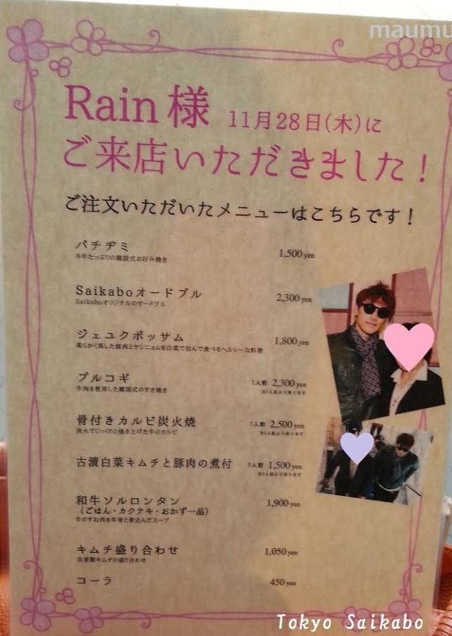 Rain「露水紅顔」 共演者 王若麟さんからのアップ_c0047605_745867.jpg