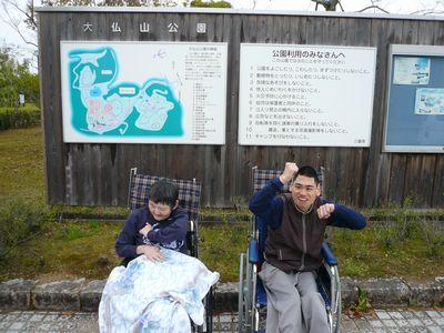 大仏山公園へおでかけ!_a0154110_17215759.jpg