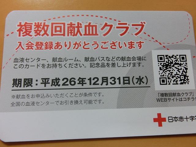 「複数回献血クラブ」に入会しました!_f0141310_8403192.jpg