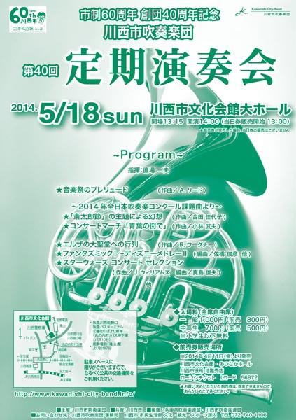 川西市吹奏楽団 定期演奏会 2014_b0068412_10562957.jpg
