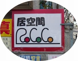 RoCoCoの看板_f0223914_1951731.jpg