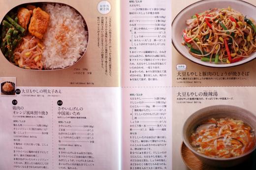 栄養と料理5月号_d0063218_10112851.jpg