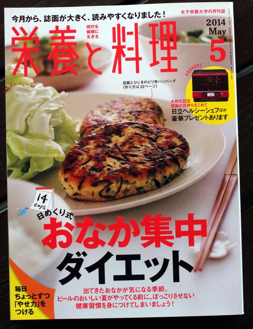 栄養と料理5月号_d0063218_102299.jpg