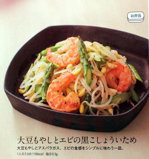 栄養と料理5月号_d0063218_107126.jpg