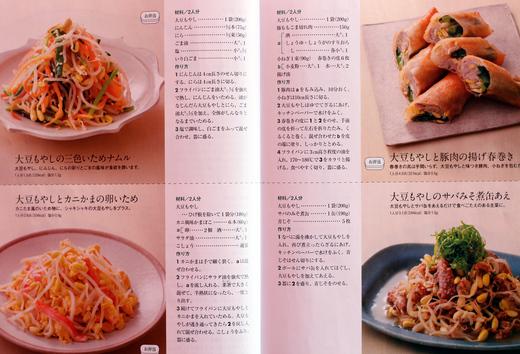 栄養と料理5月号_d0063218_1082784.jpg