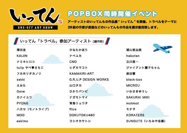 4/22--5/11 渋谷ロフトPOPBOX開催のお知らせ!!_f0010033_1350159.jpg