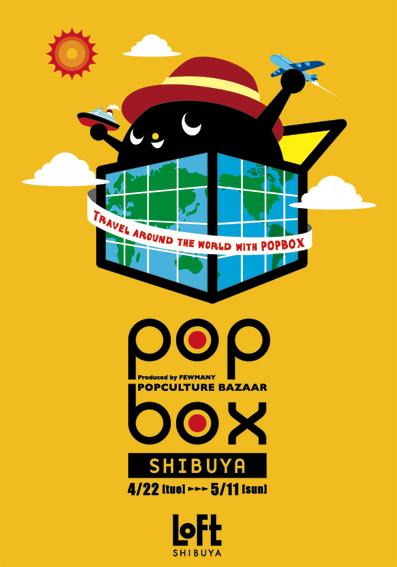 4/22--5/11 渋谷ロフトPOPBOX開催のお知らせ!!_f0010033_13504736.jpg