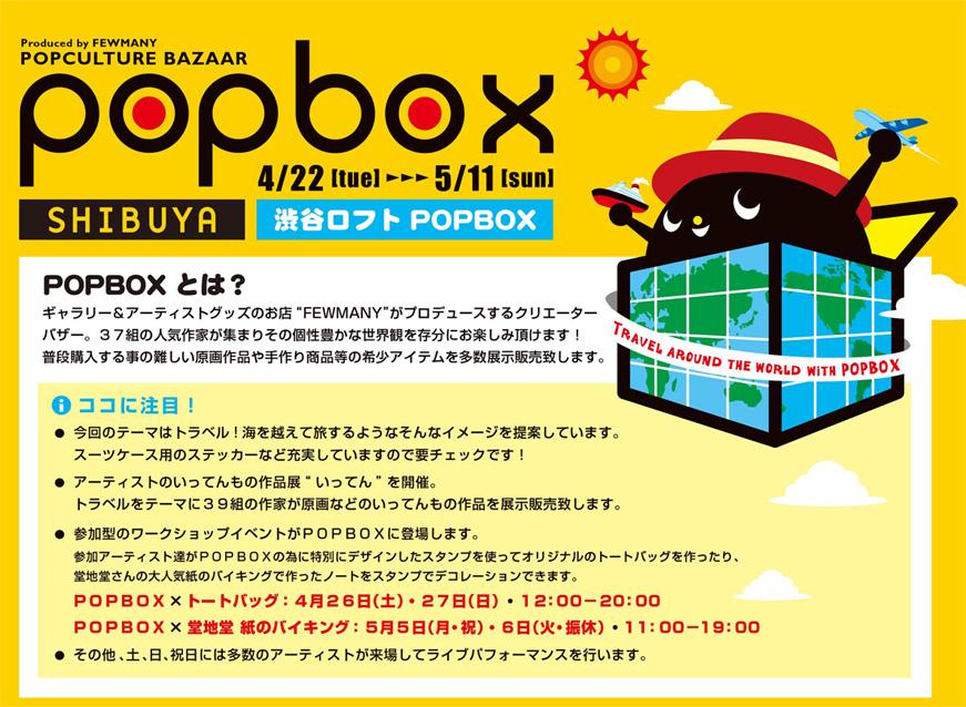 4/22--5/11 渋谷ロフトPOPBOX開催のお知らせ!!_f0010033_15114797.jpg