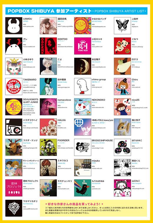 4/22--5/11 渋谷ロフトPOPBOX開催のお知らせ!!_f0010033_1582077.jpg