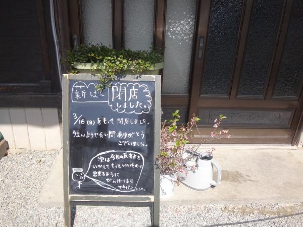 徳島・神山町に行ってみた(二日目①)_b0033639_23173504.jpg